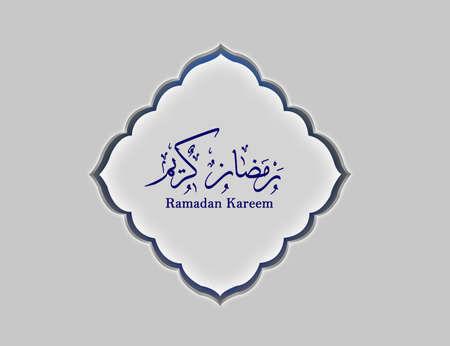 Ramadan Kareem Greetings Stockfoto