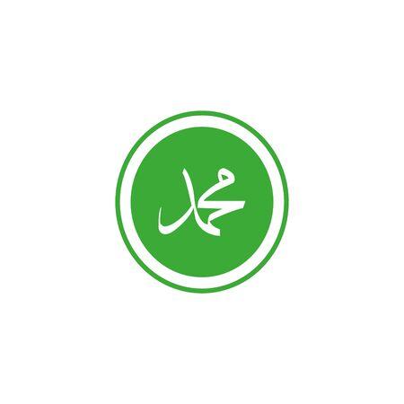 Vector of arabic calligraphy name of Prophet - Salawat supplication phrase translated as God bless Muhammad. Illusztráció