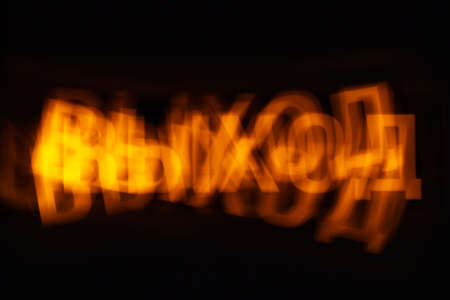 blurred out of focus photograph of the Russian word exit.