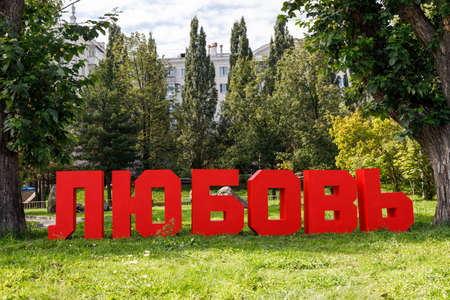 Ekaterinburg, Russia - September. 08 2020 love is written in Russian, construction on the lawn for vacationers