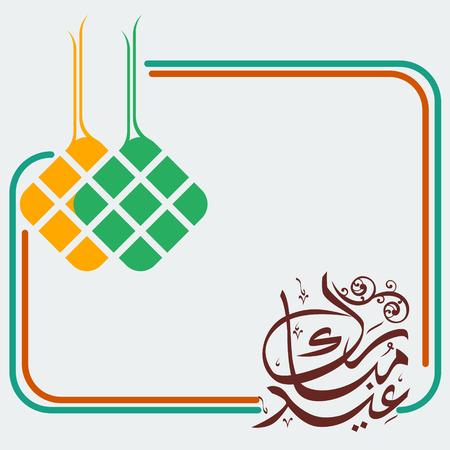 indonesia culture: Ketupat Background | Editable Eid Mubarak background template with Arabic calligraphy and Indonesian or Malaysian ketupat.