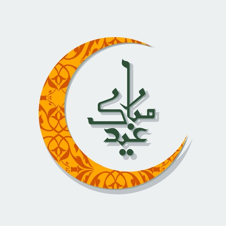 Editable Eid Mubarak Calligraphy Vector in Arabic Script with Patterned Crescent Illustration