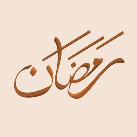 Editable Isolated The Word Ramadan in Arabic Script Vector Illustration 向量圖像