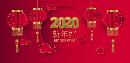 Chinese New Year 2020 traditional red greeting card illustration with traditional asian decoration, lanterns and clouds in gold layered paper. Calligraphy symbol translation: happy new year Ilustracja