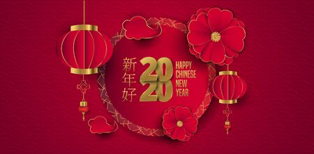 Chinese New Year 2020 traditional red greeting card illustration with traditional asian decoration,  flowers, lanterns and clouds in gold layered paper. Calligraphy symbol translation: happy new year