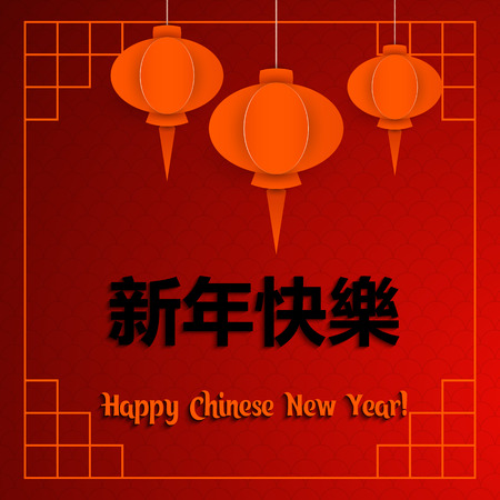 chinese new year greeting card. Orange lanterns on red background, paper cut style. Celebration, banner, poster, wallpaper, hieroglyph, text, 2019.