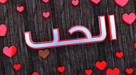 3d rendering of word love in arabic calligraphy. Arabic calligraphy of the word LOVE, said: Hobb.