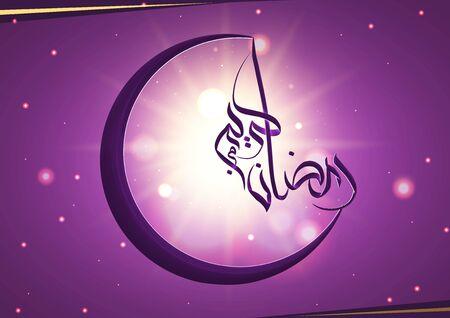 Ramadan kareem background with Arabic Calligraphy.