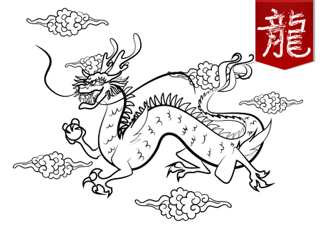 beautiful illustration vector of chinese dragon flying into sky and cloud chinese style with chinese dragon character