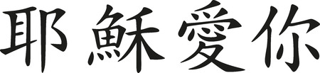 Jesus loves you - chinese signs Illustration