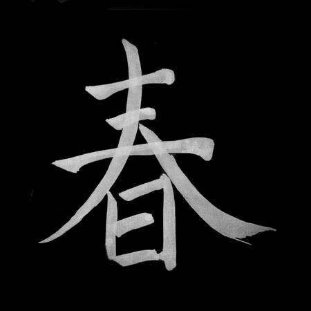 hanzi: Spring. Chun in Chinese, Haru in Japanese