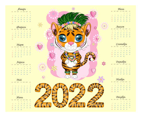 Calendar 2022. Tiger a symbol of the new year. Chinese horoscope calendar, horizontal A4 format, calendar for 12 months. The week starts on Sunday, in Russian with the feasts of the Russian Federation Иллюстрация