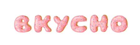 Cartoon vector illustration pink donut ABC. Hand drawn Cyrillic font with sweet bun. Actual Creative art bake alphabet and Russian word delicious