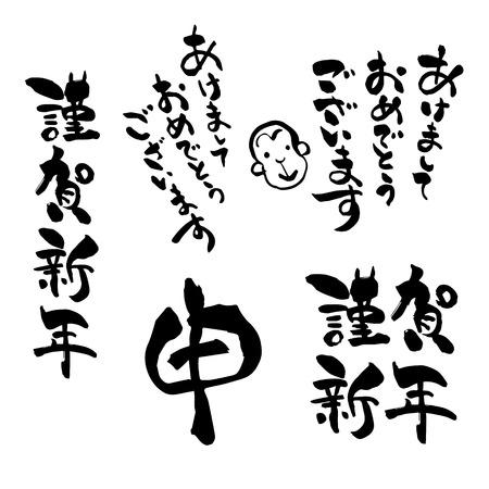 Nieuwe jaarkaart penseelstreek kalligrafie elementen, zwart en wit