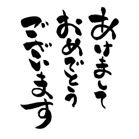 caligraphy: Brush stroke, New Year message caligraphy in Japanese on white background Illustration