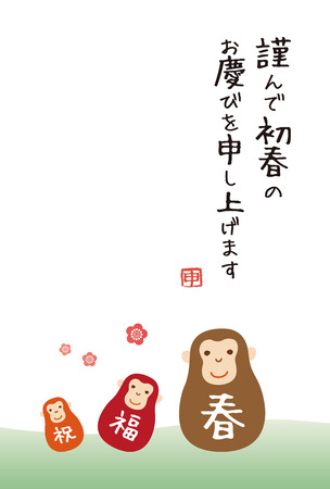 text space: Year of the monkey New Year Card with text space