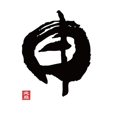 중국어 조디악 로그인, 원숭이, 일본 브러시 스트로크 일러스트