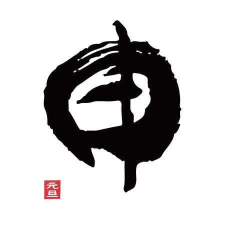 brush stroke: Chinese zodiac sign, monkey, Japanese brush stroke