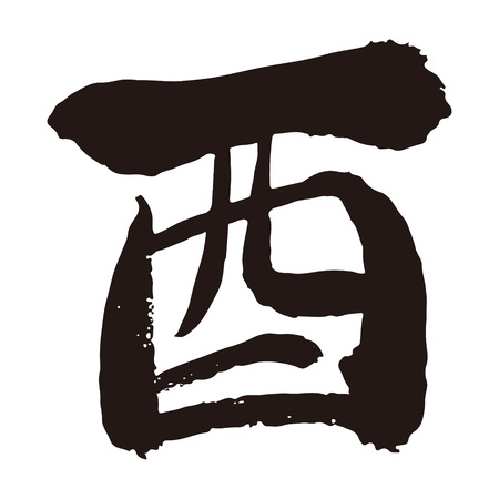Brush stroke Chinese character, zodiac sign, year of the rooster