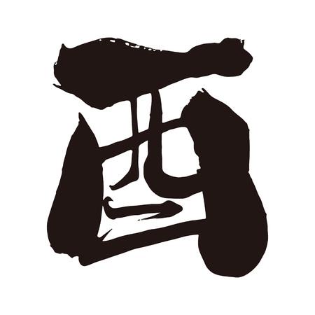 Pennellata carattere cinese, segno zodiacale, anno del gallo