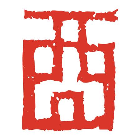 kanji: Red chinese zodiac kanji symbol stamp on white background