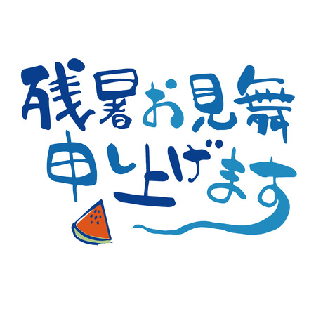 summer break: summer greeting message with brush calligraphy strokes Illustration