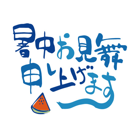 japanese dessert: summer greeting message with brush calligraphy strokes Illustration