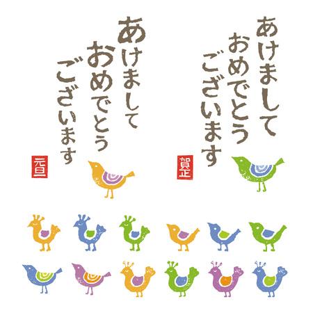 단어와 새를 인사하는 새해 요소