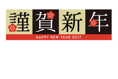 year: New Year greeting card for year 2017