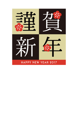New Year greeting card for year 2017