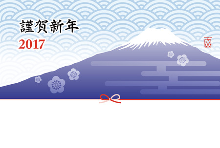 mount fuji: New Year greeting card of mount Fuji and plum blossoms Illustration