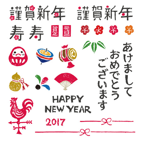 weathervane: New year card elements, greeting words and illustration Illustration