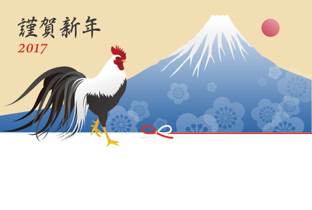 text year: Year of the rooster New Year card, Fuji mountain and a rooster Illustration