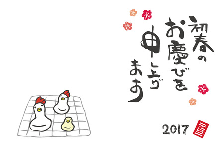 winter grilling: New Year card with chicken and chick shaped rice cake on a grill Illustration