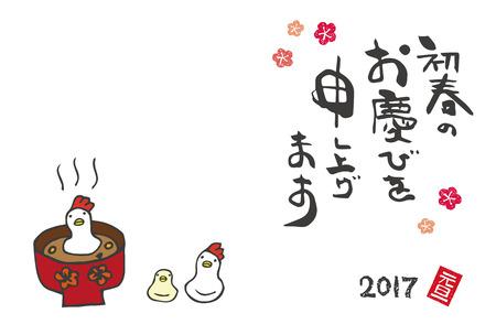 Nieuwjaarskaart met kip en chick vormige rijst cake en een kom soep