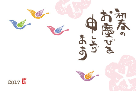 New Year card with colorful birds flying