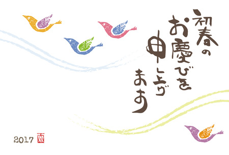 scratchy: New Year card with colorful birds flying