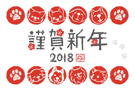 New Year card with dog illustrations, stamp art, translation of Japanese Happy New Year