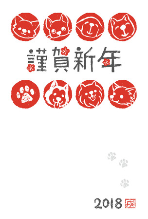 New Year card with dog illustrations, stamp art, translation of Japanese