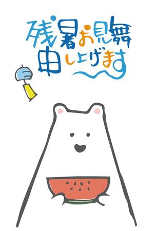 スイカのスライスを保持しているシロクマと夏のグリーティング カード日本語翻訳」夏の終わりグリーティング」