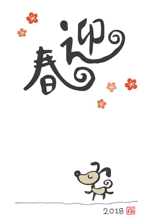 New year card with a dog for year 2018 / translation of Japanese