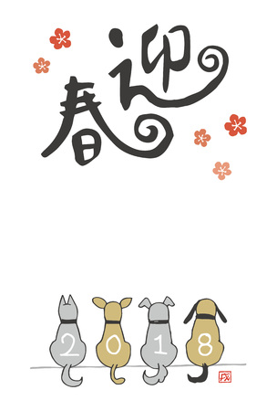 New year card with dogs for year 2018  translation of Japanese New Years greeting Illustration