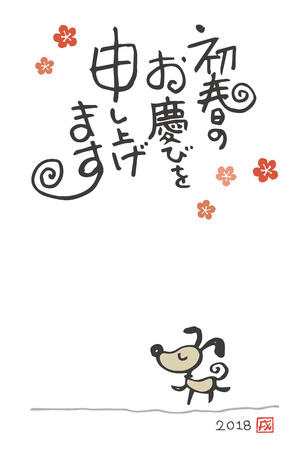 New year card with a dog for year 2018  translation of Japanese New Years greeting