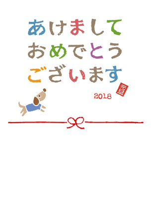 New year card with dog and colorful greeting letters translation new year card with dog and colorful greeting letters translation of japanese m4hsunfo