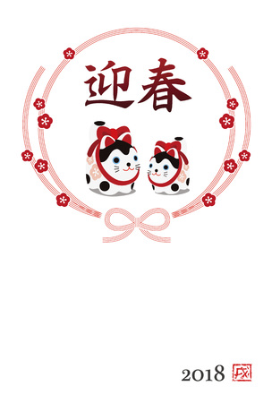 New year card with a guardian dog in a plum flower ribbon wreath