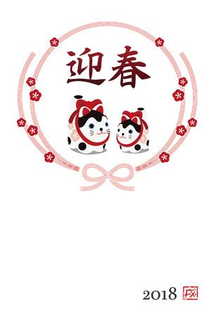 Nieuwjaar kaart met een voogd hond in een pruim bloem lint krans