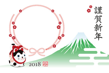 New year card with a guardian dog, plum flower ribbon wreath Photo frame for year 2018 / Japanese translation