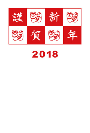 New year card with a Japanese guardian dog doll for year 2018 / translation of Japanese
