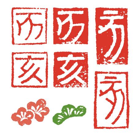 """한자 기호 """"멧돼지"""", 매화 꽃과 소나무 잎, 새해 요소  한자 번역 """"멧돼지"""""""