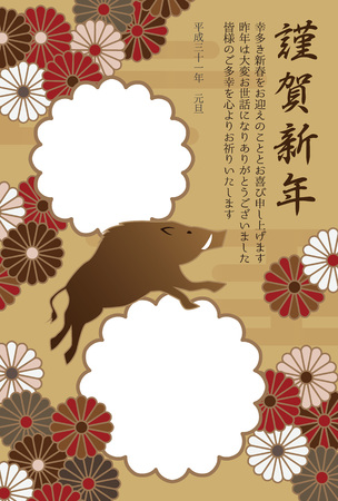 New year card with wild boar and chrysanthemum. Japanese translation
